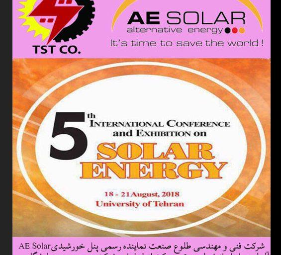 حضور شرکت طلوع صنعت در پنجمین نمایشگاه بین المللی انرژی خورشیدی